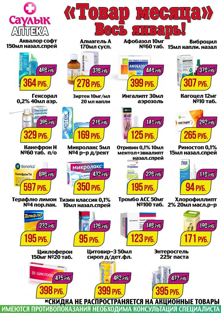 Товары месяца в январе в аптеках Саулык