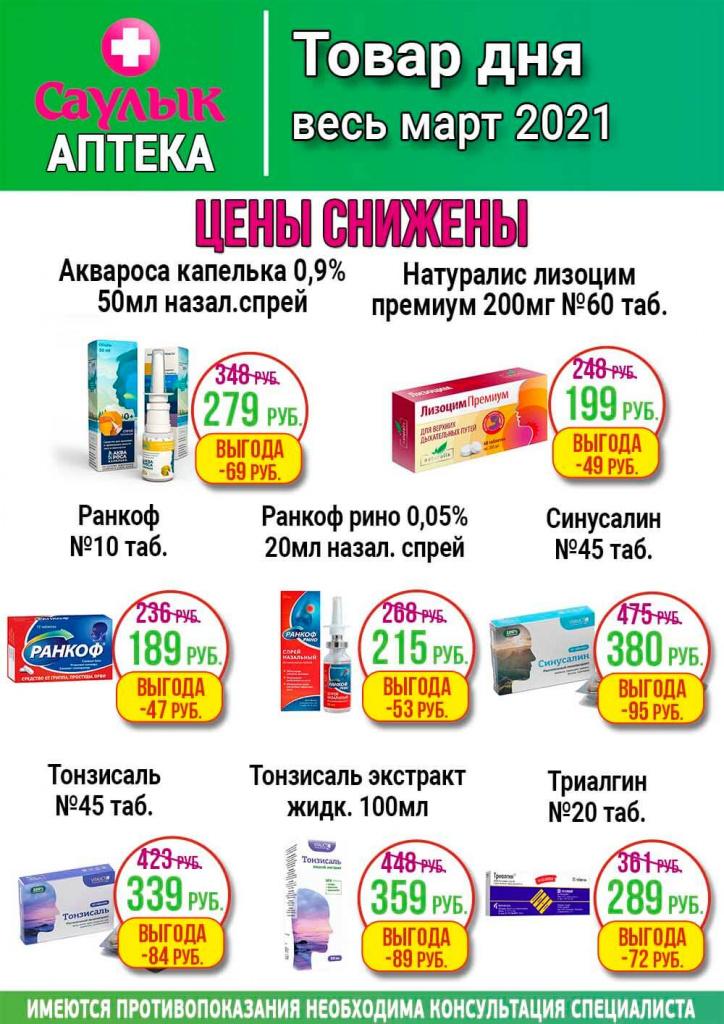 Товар дня в марте в аптеках Саулык