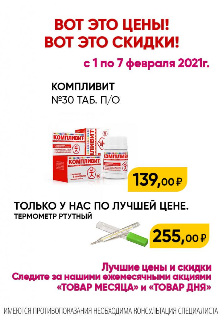 Товар недели 1-7 февраля компливит в аптеках Саулык