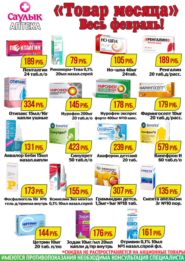 Снижение цен в феврале в аптеках Саулык