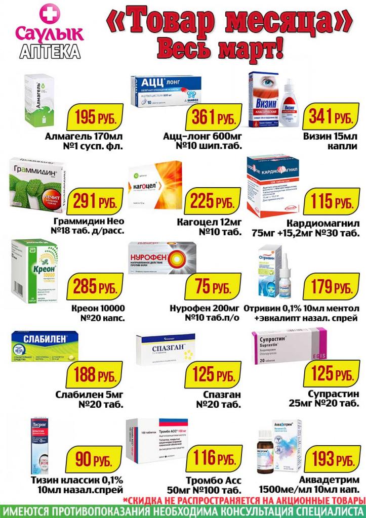 Снижение цен в марте в аптеках Саулык