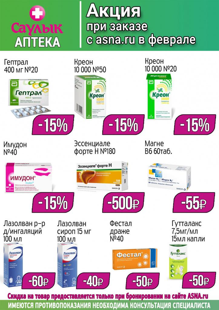 Снижение цен при заказе с АСНА