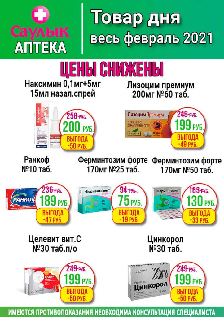 Товар дня в феврале в аптеках Саулык
