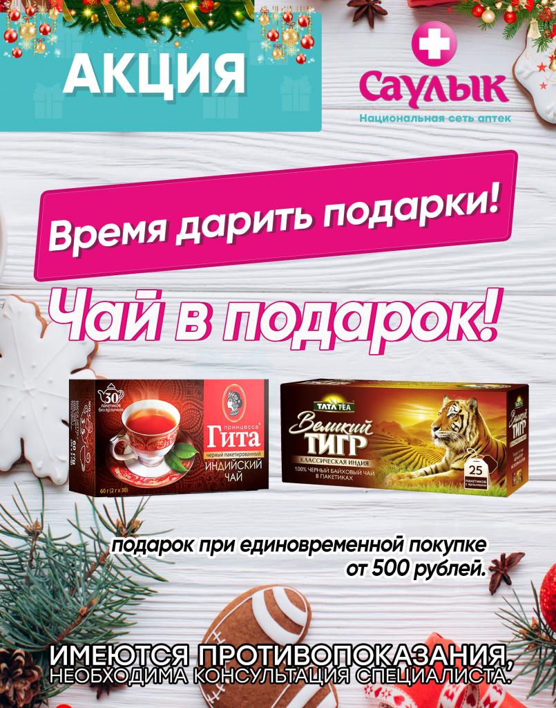 Чай в подарок в аптеках Саулык