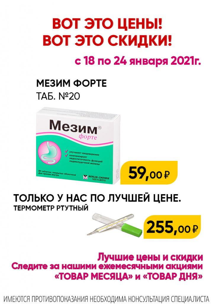 Товар недели, мезим в аптеках Саулык