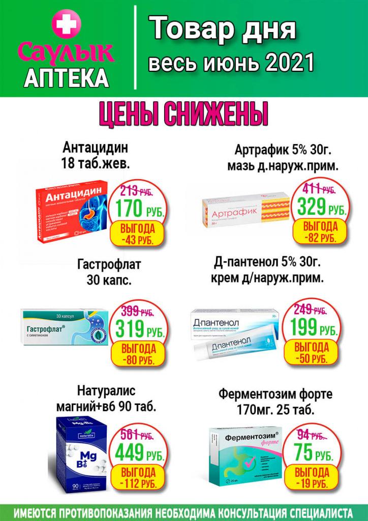 Товар дня в июне в аптеках Саулык