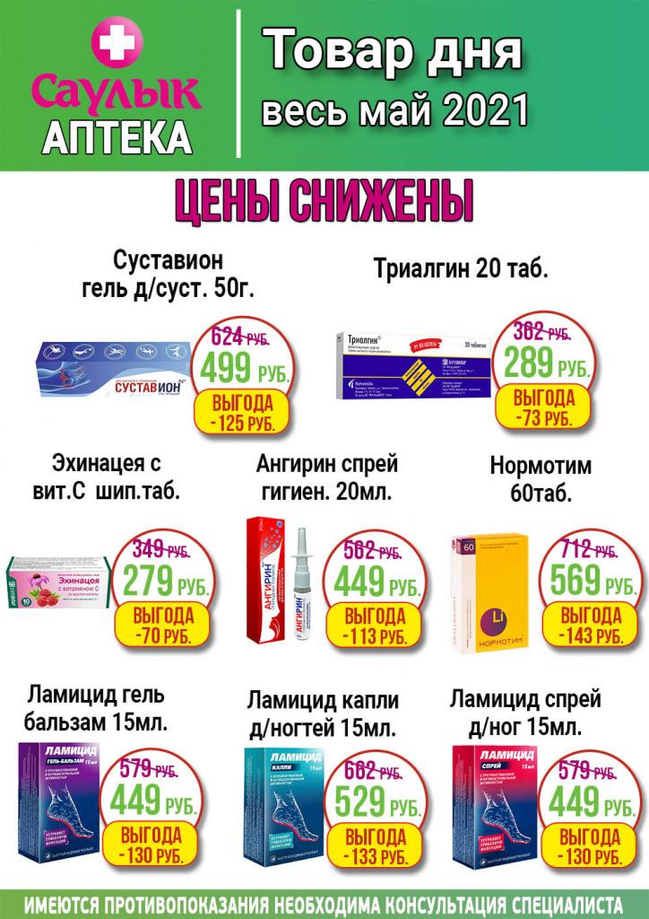 Товар дня в мае в аптеках Саулык