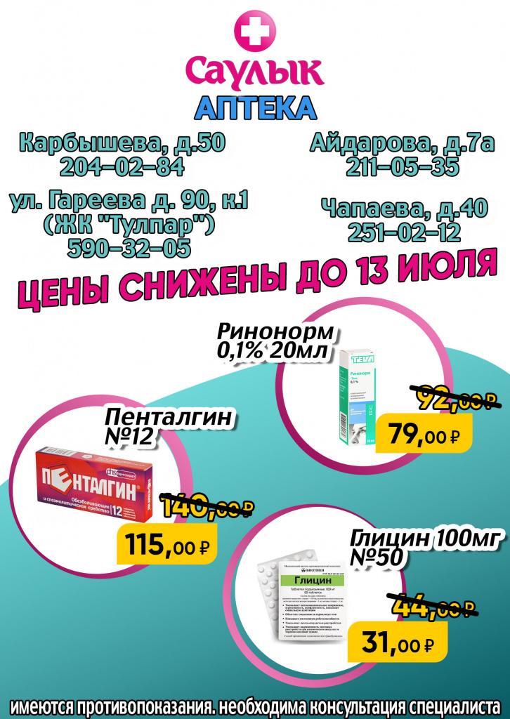 Цены снижены до 13 июля