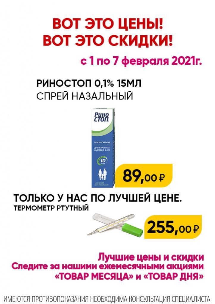 Товар недели 1-7 января риностоп в аптеках Саулык