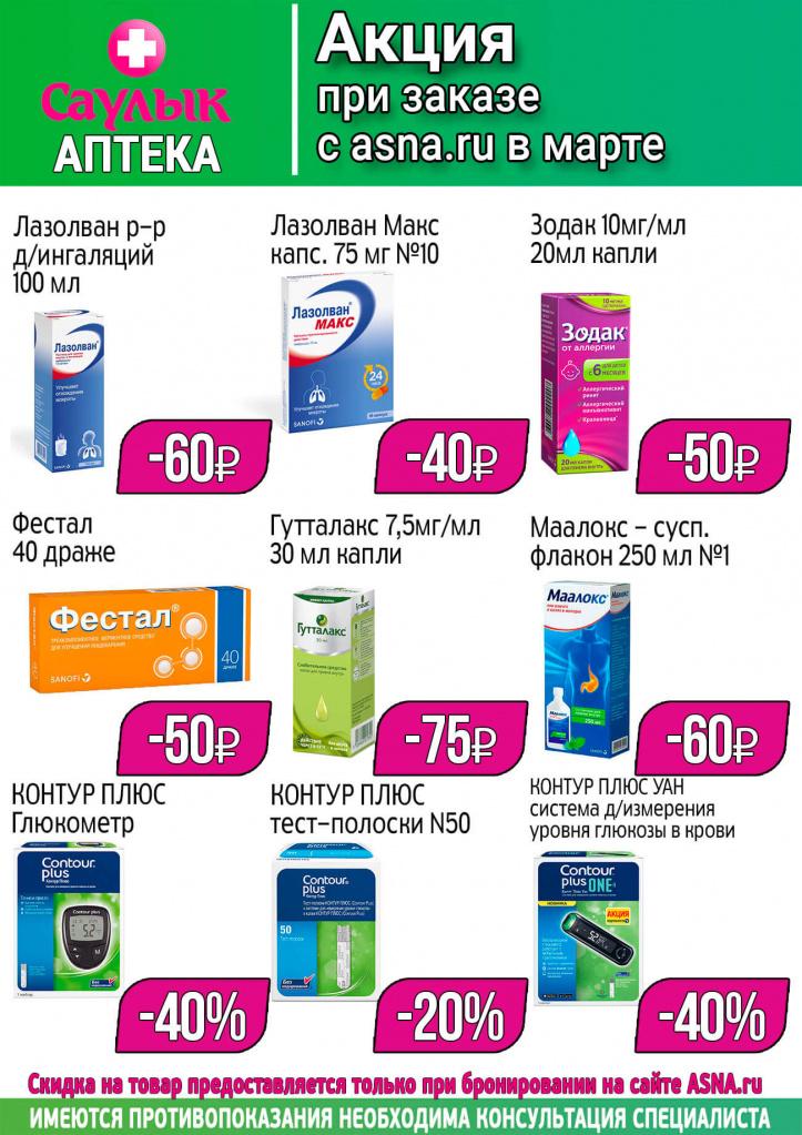 Снижение цен при заказе в марте